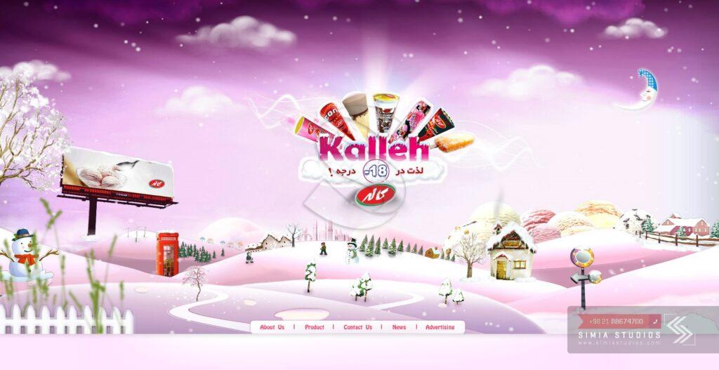 طراحی سایت بستنی کاله