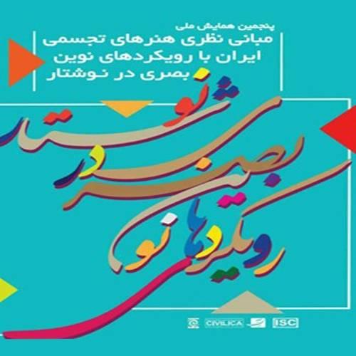 همایش ملی مبانی نظری هنرهای تجسمی