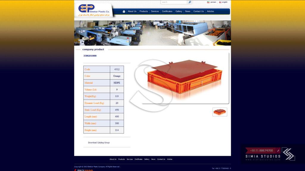 طراحی سایت شرکت صنایع تولیدی ابتکار پلاستیک