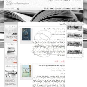 طراحی وبسایت گروه مشاوران خرداد
